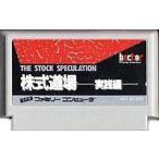 ▲【クリックポスト6個まで164円】FC ファミコン ヘクト 株式道場 シミュレーションゲーム h-g-fc-155【中古】
