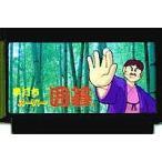 ▲【クリックポスト6個まで164円】FC ファミコン ナムコ 早打ちスーパー囲碁 テーブルゲーム h-g-fc-713【中古】