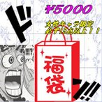 海賊王 - ワンピース グッズ フィギュア 女性キャラ限定 福袋 5000 必ず15点以上 国内正規品 代引き不可