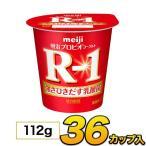 明治 R-1 ヨーグルト 36個入り食べるタイプ 112g meiji ポイント10倍