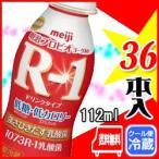 明治R-1ドリンク 低糖・低カロリー【36本入り】 飲むヨーグルト 112ml meiji【セール時P最大10倍】