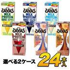 明治 ザバス ミルクプロテイン 脂肪0 6種類から選べる24本セット 各12本 (計24本)meiji