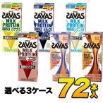 【あすつく】savas プロテイン 明治 SAVAS ザバス ミルクプロテイン 脂肪0 4種類から選べるセット 200ml×72本入り プロテインドリンク ダイエット プロテイン