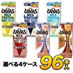 明治 savas ザバス ミルクプロテイン SAVAS 脂肪0 4種類から選べるセット 200ml×96本入り プロテインドリンク ダイエット プロテイン