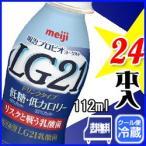 明治 プロビオドリンク 低糖・低カロリー【24本入り】