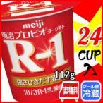 明治 R-1ヨーグルト【24個入り】食べるタイプ 112g meiji【ポイント10倍】