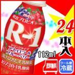 明治 R-1ドリンク アセロラ&ブルーベリー【24本入
