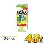 明治 SAVAS ザバス ミルクプロテイン 脂肪0 バナナ風味 200ml×48本入り プロテイン ダイエット プロテイン飲料 プロテインドリンク スポーツ飲料 あすつく