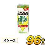 明治 SAVAS ザバス savas ミルクプロテイン 脂肪0 バナナ風味 200ml×96本入り meiji ザバスバナナ 離島除き送料無料