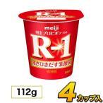明治 R-1ヨーグルト【6個入り】 食べるタイプ 112g meiji 【セール時P最大10倍】