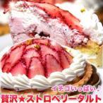 イチゴいっぱい♪贅沢★ストロベリータルト 【代引き不可】