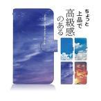 53413e1a7f 位, KEIO ケイオー iPhone SE カバー 手帳型 青空 iPhoneSE 手帳 スカイ iPhone ケース SE ケース 空 青空 雲  アイ