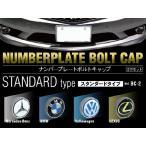 ナンバープレートボルトキャップ2個セット エンブレムデザイン ベンツ/BMW/ワーゲン/レクサス