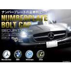 ステンレスセキュリティー ナンバープレートボルトキャップ 2個セット エンブレムデザイン ベンツ/BMW/ワーゲン/レクサス