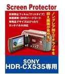液晶保護フィルム ビデオカメラ SONY HDR-CX535専用(反射防止フィルム・マット)【クリーニングクロス付】