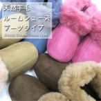 ムートンスリッパ ムートンブーツ 素足で履ける 洗える 天然羊毛100% スリッパ あったか ルームシューズ ブーツタイプ レディース メンズ ぽかぽか E808