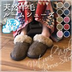 ムートンスリッパ 北欧 自然素材 素足で履ける 洗える 天然羊毛100% スリッパ あったか ルームシューズ 厚底タイプ レディース メンズ ぽかぽか 在庫処分
