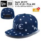 帽子 キャップ cap キッズ ジュニア ニューエラ NEW ERA Kid's yuth 9FIFTY NYC Stars on Denim インディゴデニム スター