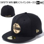 帽子 キャップ cap メンズ レディース ニューエラ NEW ERA 59FIFTY NPB 福岡ソフトバンクホークス ブラック あすつく