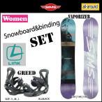 ショッピングスノー スノーボード ビンディング 2点セット レディース SIMS【シムス】VAPORIZER + LINK BIN【リンク】GREED<br>