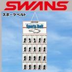 SWANS スポーツベルト  スワンズ  SWANS_2015SS