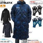 購入特典あり ジュニアベンチコート サッカーウェア アスレタ ATHLETA 子供用 ベンチコート ロングコート