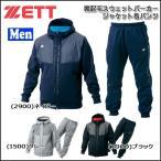 野球 上下セット パーカー&パンツ トレーニングウェア 一般用 メンズ ゼット ZETT プロステイタス 裏起毛 フルジップ