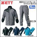 野球 上下セット ウインドブレーカー ジャケット&パンツ トレーニングウェア 一般用 メンズ ゼット ZETT プロステイタス 裏起毛