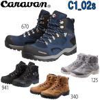 キャラバン Caravan C-1 02S  キャラバン トレッキングシューズ(SB)