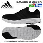 ランニングシューズ メンズ アディダス adidas GALAXY 3 U WIDE ギャラクシー ワイドモデル ランシュー
