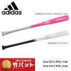 野球 トレーニングバット 一般硬式 軟式 木製 アディダス adidas 実打可能 BBトレーニングバット 竹+メイプル Light 83cm 84cm