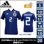日本代表 ユニフォーム キッズ 2018 adidas(アディダス) Kidsサッカー日本代表 ホーム レプリカユニフォーム 半袖/背番号&ネーム SET