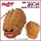 野球 グラブ グローブ 硬式用 一般用 ローリングス Rawlings HOH ホーウィン 投手用 ピッチャー用 9 ホーウィンリッチタン