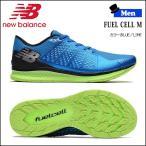 ショッピングランニングシューズ ランニングシューズ メンズ ニューバランス NEWBALANCE FUEL CELL M Dワイズ ランシュー nb-17fw