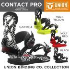 スノーボード バインディング ビンディング 17-18 UNION ユニオン CONTACT PRO
