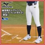 野球 ウェア ユニフォームパンツ 一般用 ミズノ MIZUNO 練習 ショートフィットパンツ ホワイト mz-uni