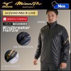 野球 ウェア ジャケット メンズ 一般 ミズノ MIZUNO PRO ミズノプロ R-LINE ウインドブレーカー ハーフZIP 裏地ブレスサーモ+中綿 bb-40
