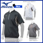 野球 ウェア  メンズ 一般 ミズノ MIZUNO ミズノプロ S-LINE ハーフジップジャケット 半袖