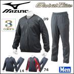 野球 上下セット トレーニングウェア 一般用 メンズ ミズノ MIZUNO グローバルエリート ウォーマージャケット&パンツ 裏起毛