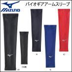 野球 ウェア サポーター アームスリーブ 一般用 メンズ ミズノ MIZUNO バイオギア