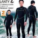 17 LANTY(ランティー)ZIPLESS 3/2mm フルスーツ PREMIUM 17JERSY MOVE別注スペシャルリミテッドエディション 17ss-wet