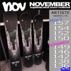 スノーボード 板 17-18 NOVEMBER ノーベンバー ARTISTE GRAPHIC LTD アーティスト グラフィックリミテッド FREE STYLE 【予約商品】