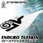 2017 STARBOARD(スターボード)  ENDURO 2.0 TUFSKIN ADULT M BLADE / HYBRID 2PC