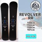 スノーボード 板 17-18 MOSS モス REVOLVER RR リボルバーダブルアール FREE RIDE 予約商品