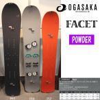 スノーボード 板 バックカントリー スプリットボード 18-19 OGASAKA オガサカ FT-FACET ファーストトラック ファセット