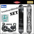 ショッピングスノー スノーボード ビンディング 2点セット メンズ SIMS【シムス】VAPORIZER + LINK BIN【リンク】GREED<br>