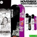 スノーボード 板 19-20 NOVEMBER ノーベンバー ARTISTE GRAPHIC LTD アーティストグラフィックリミテッド オールラウンド パーク グラトリ