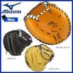 野球 グラブ グローブ 一般用 軟式用 ミズノ MIZUNO ミズノプロ BSS限定 フィンガーコアテクノロジー キャッチャーミット 右投げ用 HG-3型 捕手