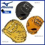 野球 グラブ グローブ 一般用 軟式用 ミズノ MIZUNO ミズノプロ BSS限定 フィンガーコアテクノロジー ファーストミット 一塁手用 CB型