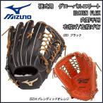 野球 グラブ グローブ 一般用 硬式用 ミズノ MIZUNO グローバルエリート IDATEN FLEX 外野手用 16N
